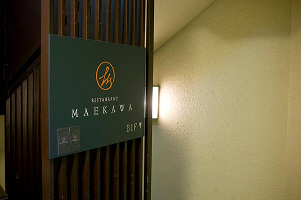 Restaurant MAEKAWA (マエカワ)