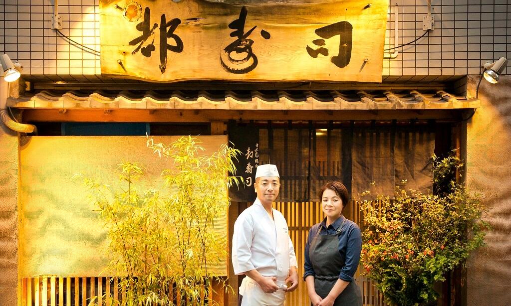 写真 都寿司の店頭、大将と奥様