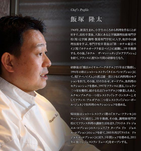 Ryuzu_chef