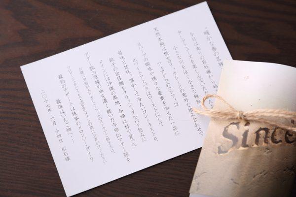 シンシア_お品書き