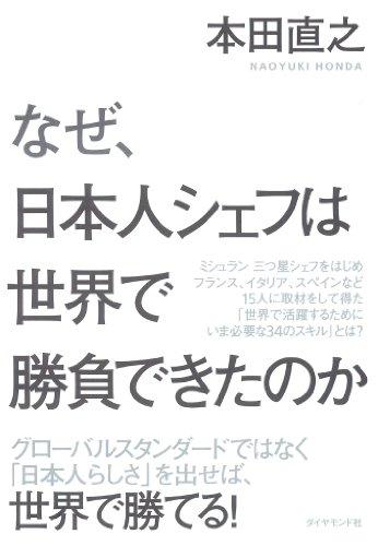 本田_著書