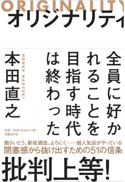 本田_著書2