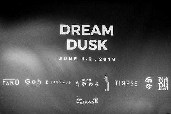 【DREAM DUSK VOL.4 】全国から有名シェフが集結!福岡「ルイガンズ スパ&リゾート」がお送りする、年に一度の夢のコラボレーション